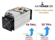 Специальная Прошивка для Antminer S9